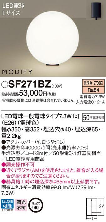 【最安値挑戦中!最大24倍】パナソニック SF271BZ フロアスタンド 床置型 LED(電球色) 半埋込タイプ MODIFY(モディファイ) 白熱電球50形1灯器具相当 [∽]