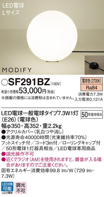 【最安値挑戦中!最大33倍】パナソニック SF291BZ フロアスタンド 床置型 LED(電球色) フットスイッチ付 MODIFY(モディファイ) 白熱電球50形1灯器具相当 [∽]