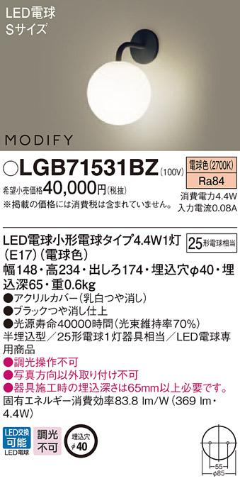 【最安値挑戦中!最大33倍】パナソニック LGB71531BZ ブラケット 壁半埋込型 LED(電球色) MODIFY(モディファイ) 白熱電球25形1灯器具相当 ブラック [∽]