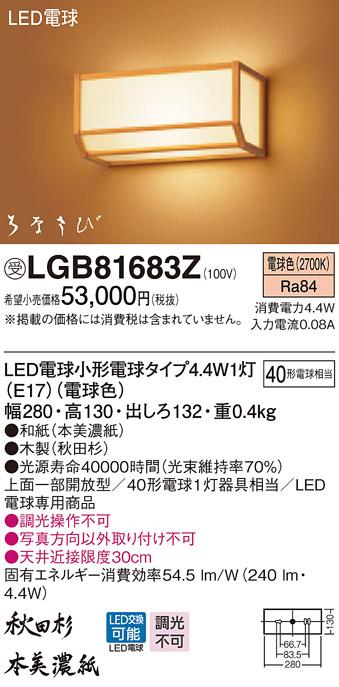 【最安値挑戦中!最大33倍】パナソニック LGB81683Z 和風ブラケット 壁直付型 LED(電球色) 上面一部開放型 はなさび 離 白熱電球40形1灯器具相当 受注生産品 [∽§]