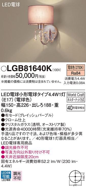 【最安値挑戦中!最大33倍】パナソニック LGB81640K ブラケット 壁直付型 LED(電球色) 白熱電球40形1灯器具相当 [∽]