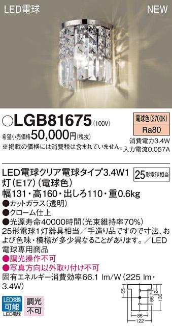 【最安値挑戦中!最大33倍】パナソニック LGB81675 ブラケット 壁直付型 LED(電球色) 白熱電球25形1灯器具相当 [∽]