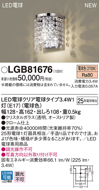 【最安値挑戦中!最大33倍】パナソニック LGB81676 ブラケット 壁直付型 LED(電球色) 白熱電球25形1灯器具相当 [∽]