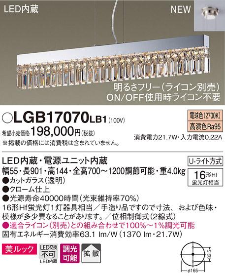 【最安値挑戦中!最大23倍】パナソニック LGB17070LB1 ペンダント 吊下型 LED(電球色) 美ルック・拡散・U-ライト方式 調光(ライコン別売) [∽]