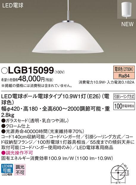 【最安値挑戦中!最大24倍】パナソニック LGB15099 ペンダント 吊下型 LED(電球色) ガラスセード・引掛シーリング方式 白熱電球100形1灯器具相当 [∀∽]