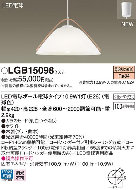 【最安値挑戦中!最大34倍】パナソニック LGB15098 ペンダント 吊下型 LED(電球色) ガラスセード・引掛シーリング方式 白熱電球100形1灯器具相当 [∀∽]