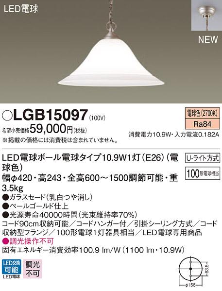 【最安値挑戦中!最大23倍】パナソニック LGB15097 ペンダント 吊下型 LED(電球色) ガラスセード・引掛シーリング方式・U-ライト方式 ペールゴールド仕上 [∽]
