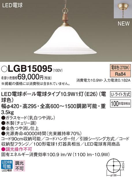 【最安値挑戦中!最大33倍】パナソニック LGB15095 ペンダント 吊下型 LED(電球色) ガラスセード・引掛シーリング方式・U-ライト方式 金色つや消し仕上 [∽]