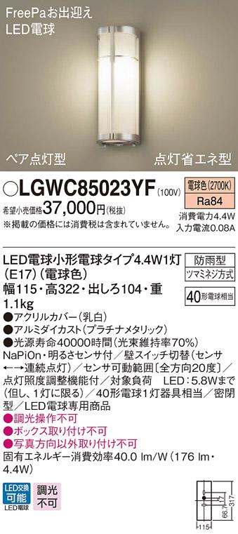 【最安値挑戦中!最大24倍】パナソニック LGWC85023YF ポーチライト 壁直付型 LED(電球色) 密閉型 防雨型 センサあり プラチナメタリック [∀∽]