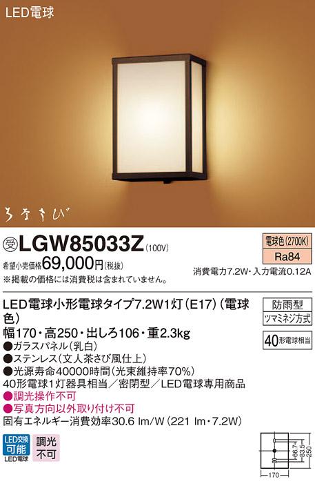 【最安値挑戦中!最大33倍】パナソニック LGW85033Z ポーチライト 壁直付型 LED(電球色) 密閉型 防雨型 はなさび 守 パネル付型 受注生産品 [∽§]