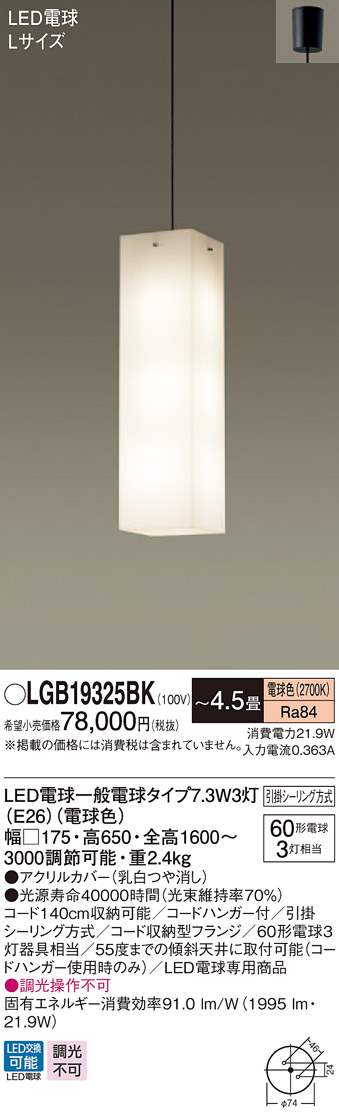 【まいどDIY】パナソニック LGB19325BK LED(電球色) 小型ペンダント 吹き抜け灯 吊下型 LED(電球色) 小型ペンダント 引掛シーリング方式 白熱電球60形3灯器具相当 LGB19325BK/~4.5畳 [∽], UOMO:a26006f0 --- jpworks.be