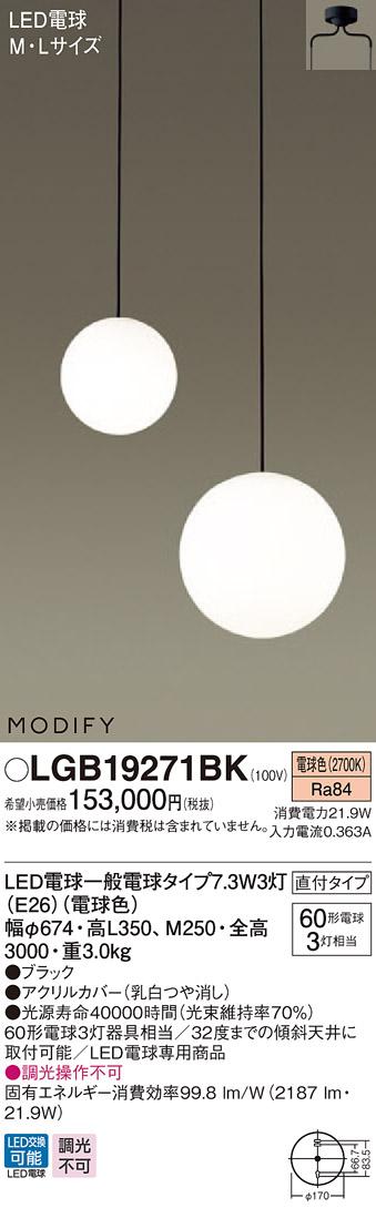【最安値挑戦中!最大33倍】パナソニック LGB19271BK 吹き抜け用シャンデリア 吊下型 LED(電球色) 直付タイプ MODIFY(モディファイ) [∽]
