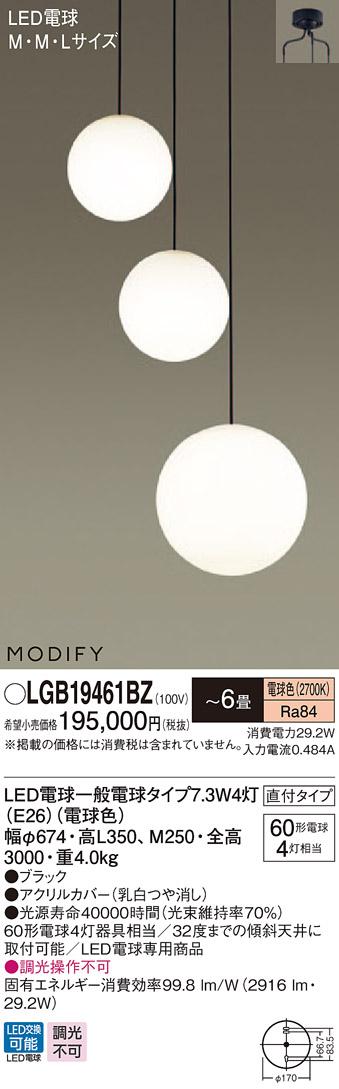 【最安値挑戦中!最大23倍】パナソニック LGB19461BZ 吹き抜け用シャンデリア 吊下型 LED(電球色) 直付タイプ MODIFY(モディファイ) [∽]