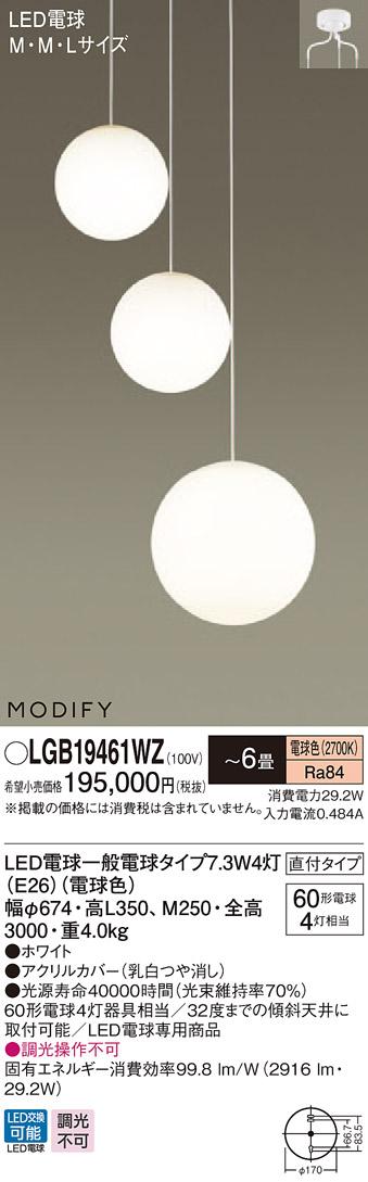 【最安値挑戦中!最大23倍】パナソニック LGB19461WZ 吹き抜け用シャンデリア 吊下型 LED(電球色) 直付タイプ MODIFY(モディファイ) [∽]