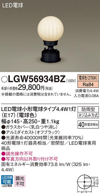 【最安値挑戦中!最大34倍】パナソニック LGW56934BZ 門柱灯 据置取付型 LED(電球色) 密閉型 防雨型 白熱電球40形1灯器具相当 [∀∽]
