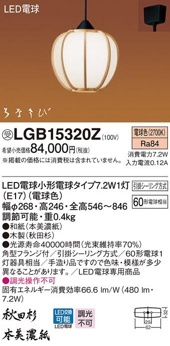 【最安値挑戦中!最大34倍】パナソニック LGB15320Z 和風ペンダント 吊下型 LED(電球色) 引掛シーリング方式 はなさび 守 受注生産品 [∀∽§]