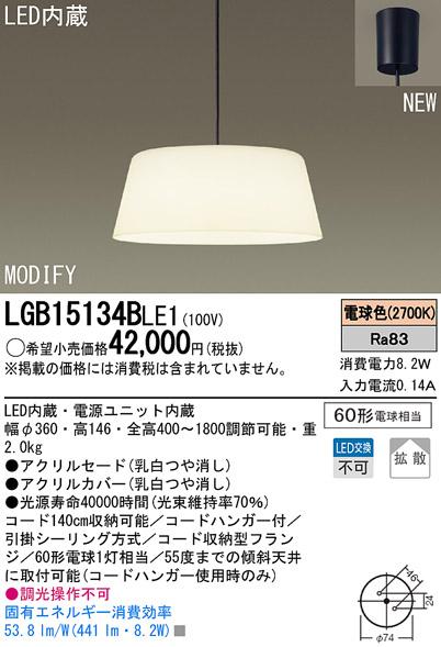 【最安値挑戦中!最大33倍】照明器具 パナソニック LGB15134BLE1 ペンダント 直付吊下型 LED 電球色 アクリルセードタイプ MODIFY(モディファイ) [∽]