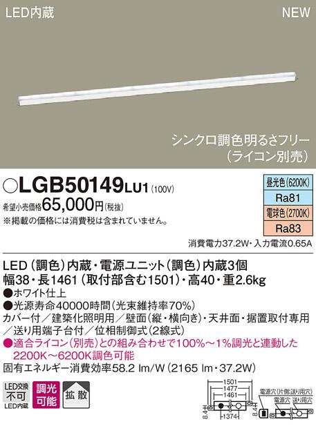 【最安値挑戦中!最大34倍】パナソニック LGB50149LU1 建築化照明器具 天井直付型 壁直付型 据置取付型 LED(調色) 拡散タイプ 調光(ライコン別売) [∀∽]