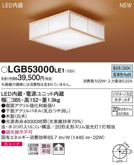 【最安値挑戦中!最大34倍】パナソニック LGB53000LE1 シーリングライト LED(昼白色) 美ルック 20形丸形スリム蛍光灯1灯相当 拡散タイプ 白木 [∀∽]