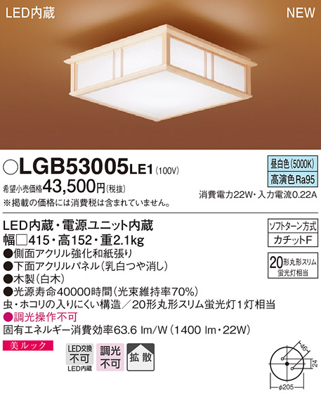 【最安値挑戦中!最大34倍】パナソニック LGB53005LE1 シーリングライト LED(昼白色) 美ルック 20形丸形スリム蛍光灯1灯相当 拡散タイプ 白木 [∀∽]