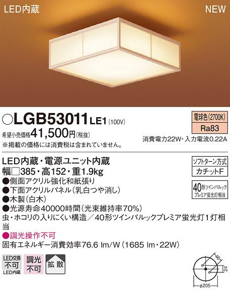 【最安値挑戦中!最大34倍】パナソニック LGB53011LE1 シーリングライト LED(電球色) 40形ツインパルックプレミア蛍光灯1灯相当 拡散タイプ 白木 [∀∽]