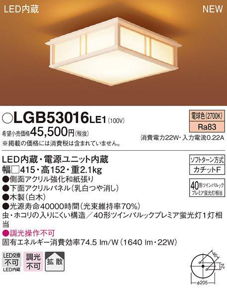 【最安値挑戦中!最大34倍】パナソニック LGB53016LE1 シーリングライト LED(電球色) 40形ツインパルックプレミア蛍光灯1灯相当 拡散タイプ 白木 [∀∽]