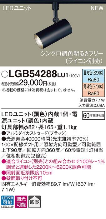 【最安値挑戦中!最大34倍】パナソニック LGB54288LU1 スポットライト LED 調光 調色 配線ダクト取付型 拡散タイプ ブラック [∀∽]