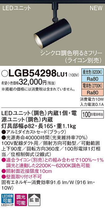 【最安値挑戦中!最大34倍】パナソニック LGB54298LU1 スポットライト LED 調光 調色 配線ダクト取付型 拡散タイプ ブラック [∀∽]