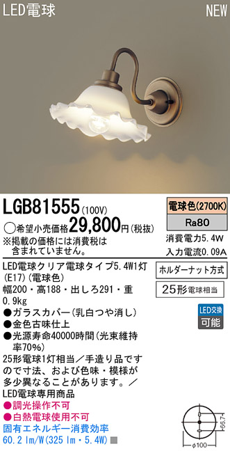 【最安値挑戦中!最大34倍】照明器具 パナソニック LGB81555 ブラケット 壁直付型 LED 電球色 25形電球1灯相当 [∀∽]