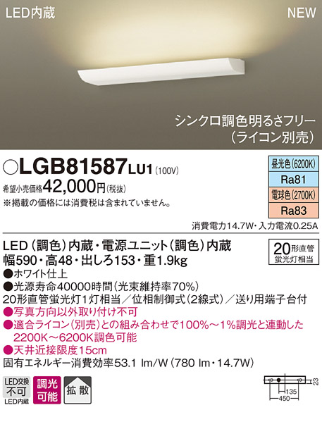 【最安値挑戦中!最大34倍】パナソニック LGB81587LU1 ブラケット 壁直付型 LED(調色) 20形直管蛍光灯1灯相当 拡散 調光 ライコン別売 ホワイト [∀∽]