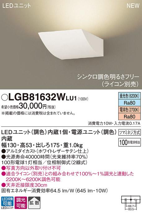 【最安値挑戦中!最大34倍】パナソニック LGB81632WLU1 ブラケット 壁直付型 LED(調色) 100形電球1灯相当 拡散 調光 ライコン別売 ホワイト [∀∽]