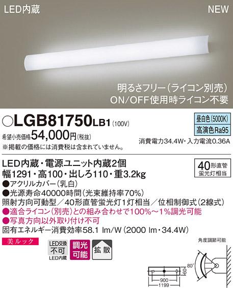 【最安値挑戦中!最大34倍】パナソニック LGB81750LB1 ブラケット 壁直付型 LED(昼白色) 美ルック 照射方向可動型 拡散 調光 ライコン別売 [∀∽]