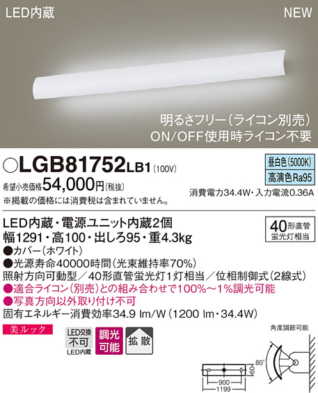 【最安値挑戦中!最大34倍】パナソニック LGB81752LB1 ブラケット 壁直付型 LED(昼白色) 美ルック 照射方向可動型 拡散 調光 ライコン別売 [∀∽]