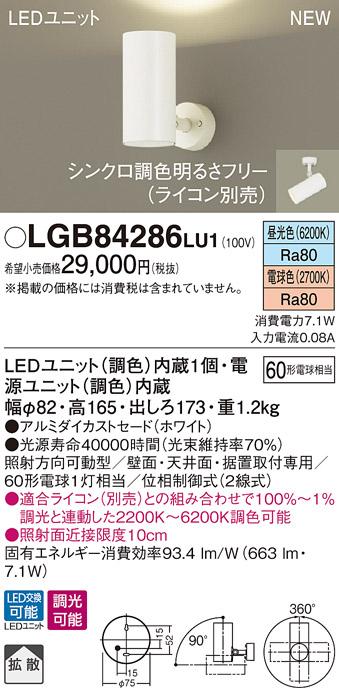 【最安値挑戦中!最大24倍】パナソニック LGB84286LU1 スポットライト LED 調光 調色 天井直付型 壁直付型 据置取付型 ビーム角30度 拡散 ホワイト [∀∽]