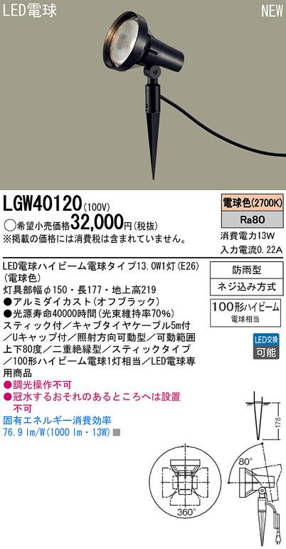 【最安値挑戦中!最大24倍】照明器具 パナソニック LGW40120 エクステリア 地中埋込型 LED 電球色 スポットライト 100形ハイビーム電球1灯相当 防雨型 [∀∽]