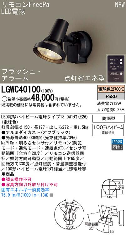 【最安値挑戦中!最大24倍】照明器具 パナソニック LGWC40100 エクステリア 壁直付型 LED 電球色 スポットライト 100形ハイビーム電球1灯相当 防雨型 [∀∽]