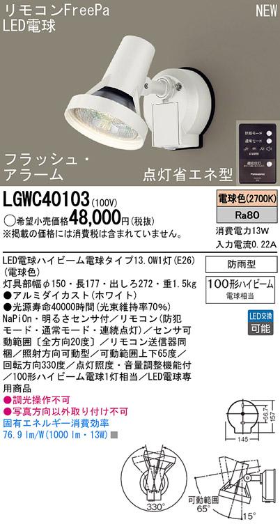 【最安値挑戦中!最大34倍】照明器具 パナソニック LGWC40103 エクステリア 壁直付型 LED 電球色 スポットライト 100形ハイビーム電球1灯相当 防雨型 [∀∽]