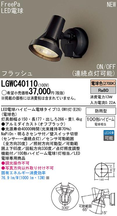 【最安値挑戦中!最大34倍】照明器具 パナソニック LGWC40110 エクステリア 壁直付型 LED 電球色 スポットライト 100形ハイビーム電球1灯相当 防雨型 FreePa [∀∽]