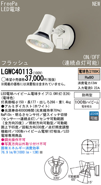 【最安値挑戦中!最大34倍】照明器具 パナソニック LGWC40113 エクステリア 壁直付型 LED 電球色 スポットライト 100形ハイビーム電球1灯相当 防雨型 FreePa [∀∽]