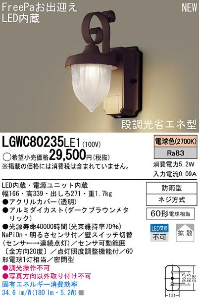 【最安値挑戦中!最大34倍】照明器具 パナソニック LGWC80235LE1 ポーチライト 壁直付型 LED 電球色 60形電球1灯相当・密閉型 防雨型・FreePaお出迎え [∀∽]