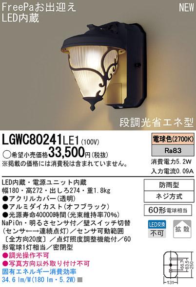 【最安値挑戦中!最大34倍】照明器具 パナソニック LGWC80241LE1 ポーチライト 壁直付型 LED 電球色 60形電球1灯相当・密閉型 防雨型・FreePaお出迎え [∀∽]