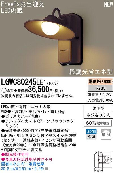【最安値挑戦中!最大24倍】照明器具 パナソニック LGWC80245LE1 ポーチライト 壁直付型 LED 電球色 60形電球1灯相当・密閉型 防雨型・FreePaお出迎え [∀∽]