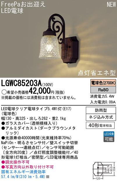 【最安値挑戦中!最大33倍】照明器具 パナソニック LGWC85203A ポーチライト 壁直付型 LED 電球色 40形電球1灯相当 密閉型 防雨型 点灯省エネ型 ダークブラウンメタリック [∽]