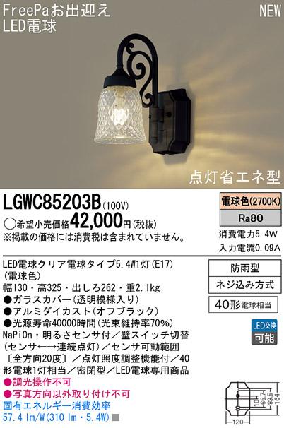 【最安値挑戦中!最大33倍】照明器具 パナソニック LGWC85203B ポーチライト 壁直付型 LED 電球色 40形電球1灯相当 密閉型 防雨型 FreePaお出迎え 点灯省エネ型 オフブラック [∽]