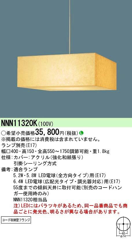 【最安値挑戦中!最大33倍】パナソニック NNN11320K ペンダント 直付吊下型 LED(電球色) ランプ別売 [∽]