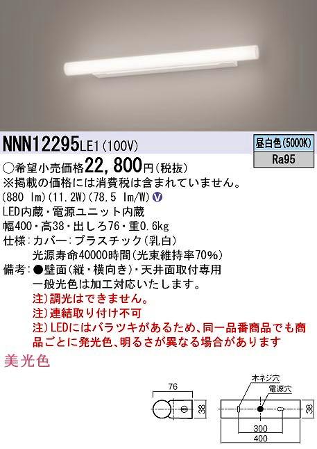 【最安値挑戦中!最大34倍】パナソニック NNN12295LE1 ブラケット 天井・壁直付型 LED(昼白色) 美光色 スリムタイプ 540mm [∽]