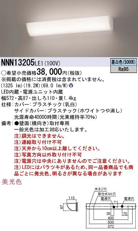 【最安値挑戦中!最大34倍】パナソニック NNN13205LE1 ブラケット 壁直付型 LED(昼白色) 美光色 620mm [∽]