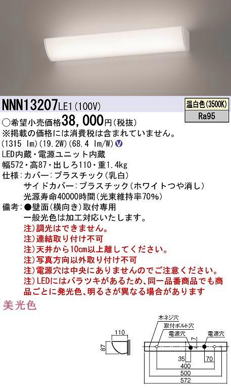 【最安値挑戦中!最大34倍】パナソニック NNN13207LE1 ブラケット 壁直付型 LED(温白色) 美光色 620mm [∽]