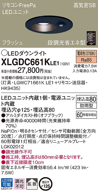 【最安値挑戦中!最大34倍】パナソニック XLGDC661KLE1 エクステリア 天井埋込型 LED(電球色) 軒下用ダウンライト・ポーチライト 浅型8H・高気密SB形 ブラック [∽]