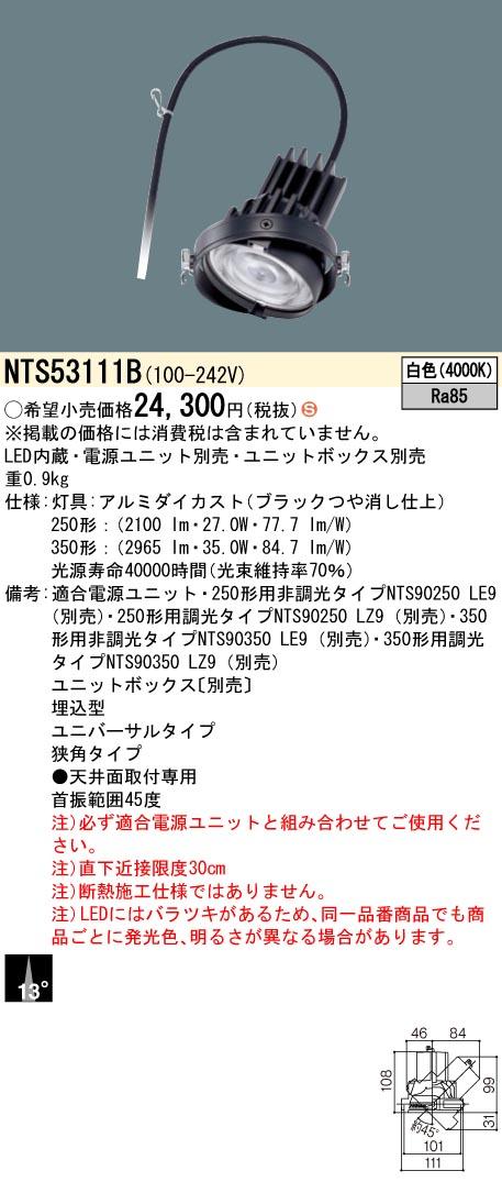 【最安値挑戦中!最大34倍】パナソニック NTS53111B ユニバーサルダウンライト 天井埋込型 LED(白色) 狭角13度 ブラック [∽]